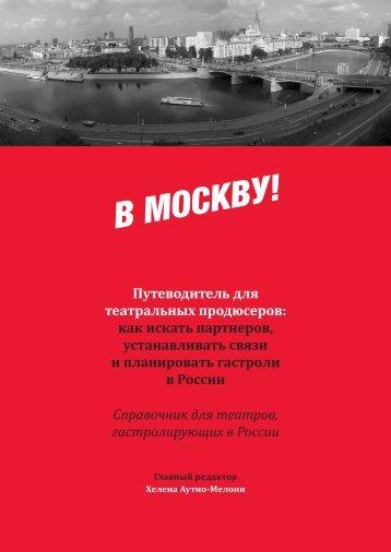 В Москву! - Rtlb.ru