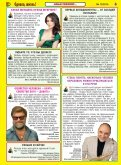 Однако, жизнь! 12 2014 год - Page 2