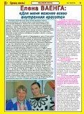 Однако, жизнь! 12 2014 год - Page 6