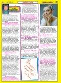 Однако, жизнь! 12 2014 год - Page 7