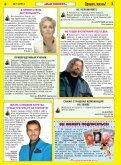 Однако , жизнь! 11 2014 год - Page 3