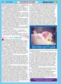 Однако , жизнь! 11 2014 год - Page 5