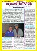 Однако , жизнь! 11 2014 год - Page 6