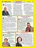 Однако, жизнь! 9 2014 год - Page 2