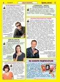 Однако, жизнь! 9 2014 год - Page 3
