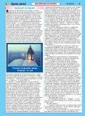 Однако, жизнь! 9 2014 год - Page 4