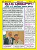Однако, жизнь! 9 2014 год - Page 6