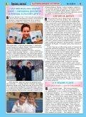 Однако, жизнь! 10 2014 год - Page 4