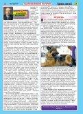 Однако, жизнь! 10 2014 год - Page 5