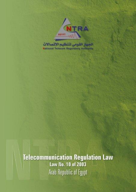 Telecommunication Regulation Law No. 10 of 2003