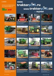 ru - traktorpool-Magazin
