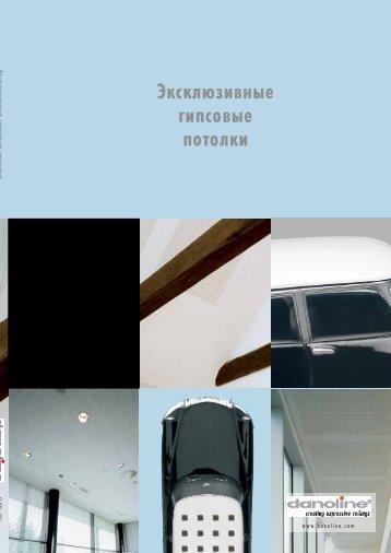 Эксклюзивные гипсовые потолки - HoldBit