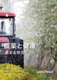 pesticides-health-jp