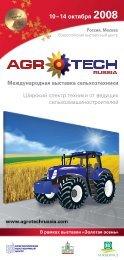 10 – 14 октября 2008 - АгроТек Россия
