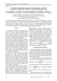 σ σ σ - Nuclear Physics and Atomic Energy