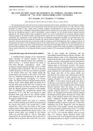 техніка та методи експерименту - Nuclear Physics and Atomic ...