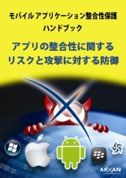 Mobile-App-Integrity-Protection-Handbook_Japanese
