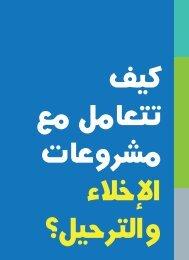 العربية - Direito à moradia