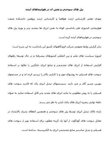 پيل هاي سوختي و نقش آن در هواپيماهاي آينده.pdf
