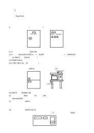 単結晶 X 線回折装置 簡易マニュアル リガク Rapid Auto による装置の ...