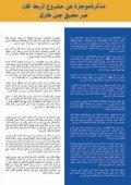 كتيب المشروع يناير 2005 - Page 3