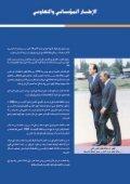 كتيب المشروع يناير 2005 - Page 5
