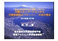 代償ミティゲーションから生物多様性オフセットへ: 日本の視点
