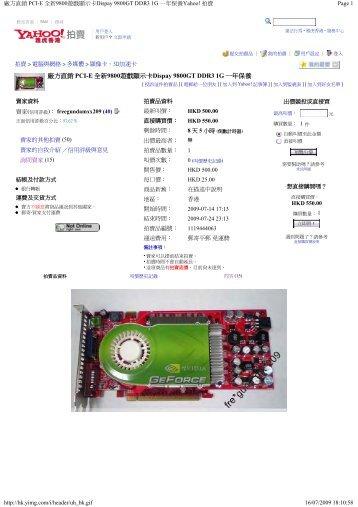 廠方直銷PCI-E 全新9800遊戲顯示卡Dispay 9800GT DDR3 ... - Wikia