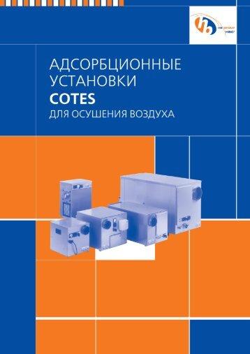 Каталог осушителей воздуха Cotes HP - Кондиционирование и ...