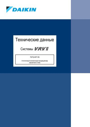 FXFQ-M7V1B технические инструкции (рус.)