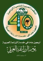 يوم الزراعة العربي 27-سبتمبر-2012 أربعون عاما في خدمة الزراعة العربية