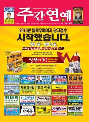 주간연예 052815