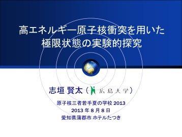 講義資料(pdf) - Nuclear Physics Experiment Group, University of Tokyo