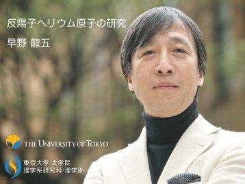 早野 龍五 反陽子ヘリウム原子の研究 - Nuclear Physics Experiment ...