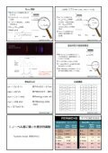 Untitled - Nuclear Physics Experiment Group, University of Tokyo - Page 2