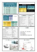 Untitled - Nuclear Physics Experiment Group, University of Tokyo - Page 3
