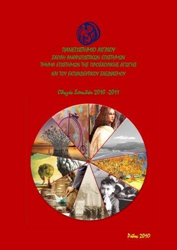 Οδηγός Σπουδών 2010 - Τμήμα Επιστημών Προσχολικής Αγωγής ...