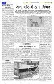"ykyw nks""kh djkj] tsy Hksts x;s] ltk rhu dks - Hamara Metro - Page 6"