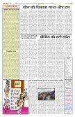 21 May - Hamara Metro - Page 4