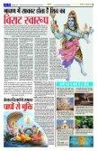 22 July - Hamara Metro - Page 5
