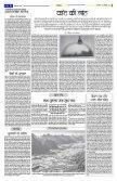 22 July - Hamara Metro - Page 6