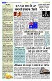 22 July - Hamara Metro - Page 7