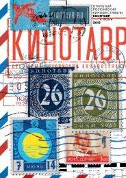 kinotavr-2015-schedule