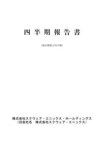 四 半 期 報 告 書 - Square Enix