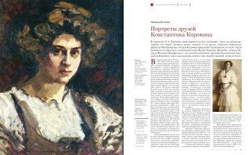 Портреты друзей Константина Коровина - Журнал ...