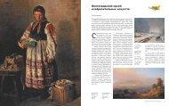 Волгоградский музей изобразительных искусств - Журнал ...