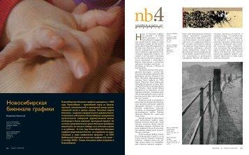 Новосибирская биеннале графики - The Tretyakov Gallery Magazine