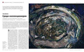 """Среди коллекционеров - Журнал """"ТРЕТЬЯКОВСКАЯ ГАЛЕРЕЯ"""""""