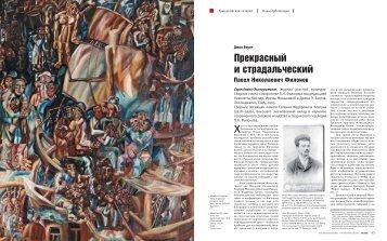 Прекрасный и страдальческий Павел Николаевич Филонов