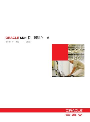 ORACLE SUN 服务器和存储系统